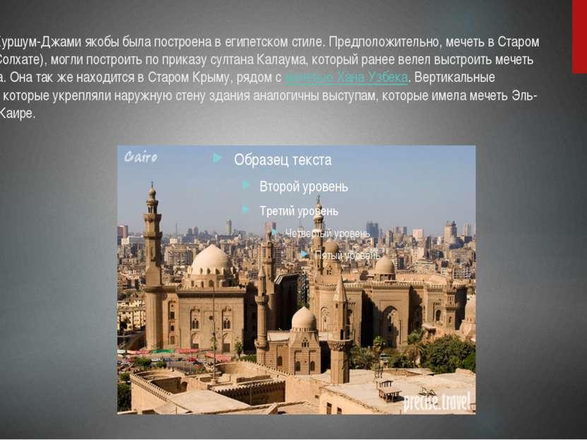 Мечеть Куршум-Джами якобы была построена в египетском стиле. Предположительно...