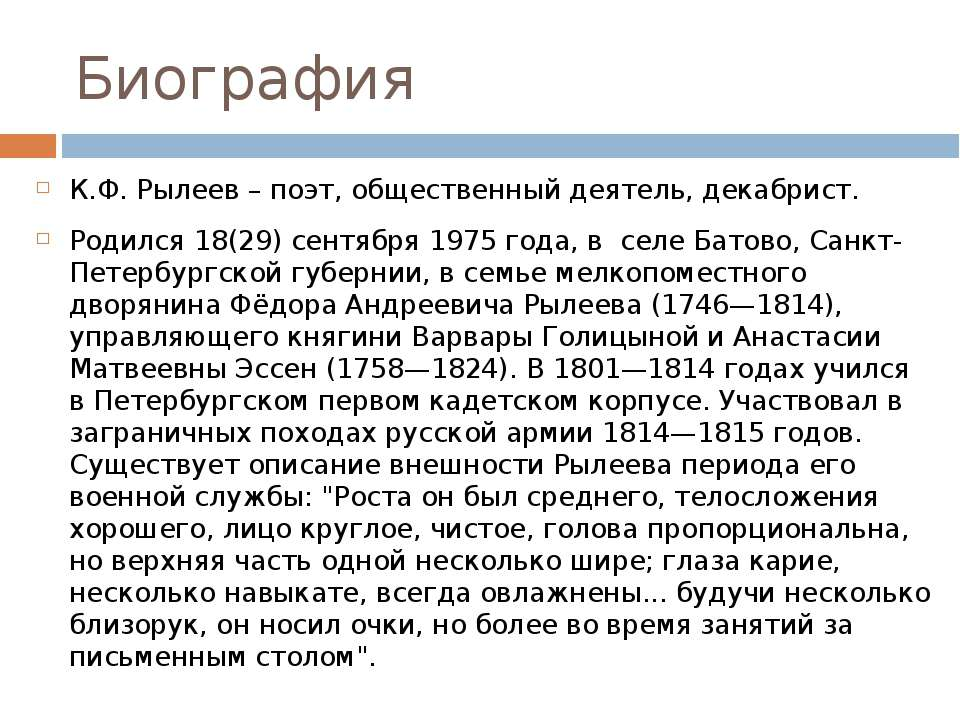 Биография К.Ф. Рылеев – поэт, общественный деятель, декабрист. Родился 18(29)...