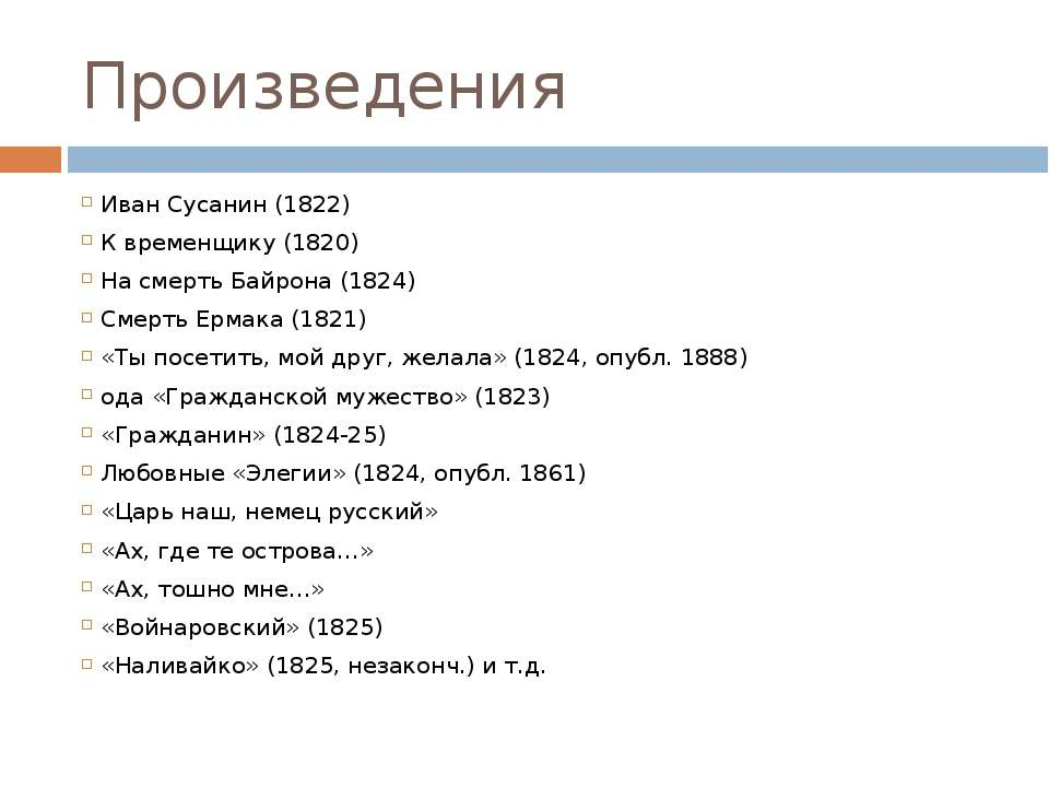 Произведения Иван Сусанин(1822) К временщику(1820) На смерть Байрона(1824)...