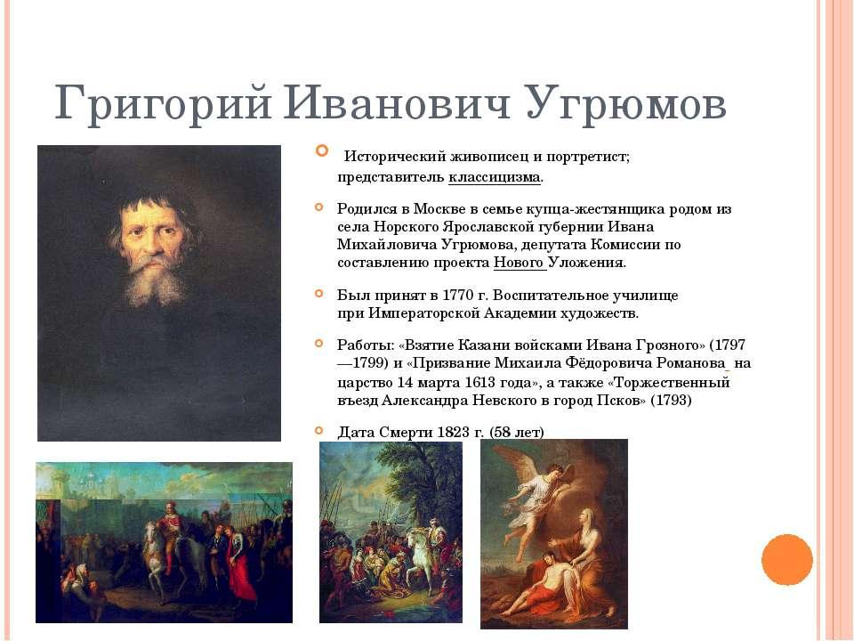 Григорий Иванович Угрюмов Исторический живописец и портретист; представ...