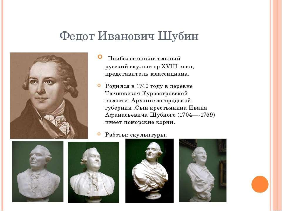 Федот Иванович Шубин Наиболее значительный русскийскульптор...