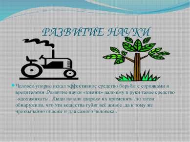 РАЗВИТИЕ НАУКИ Человек упорно искал эффективное средство борьбы с сорняками и...