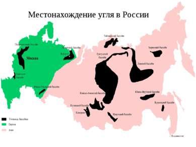 Местонахождение угля в России