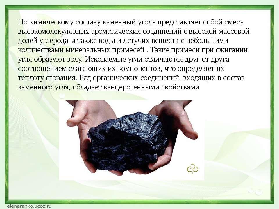 По химическому составу каменный уголь представляет собой смесь высокомолекуля...