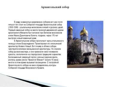 В ряду знаменитых кремлевских соборов вот уже почти пятьсот лет стоит на Собо...