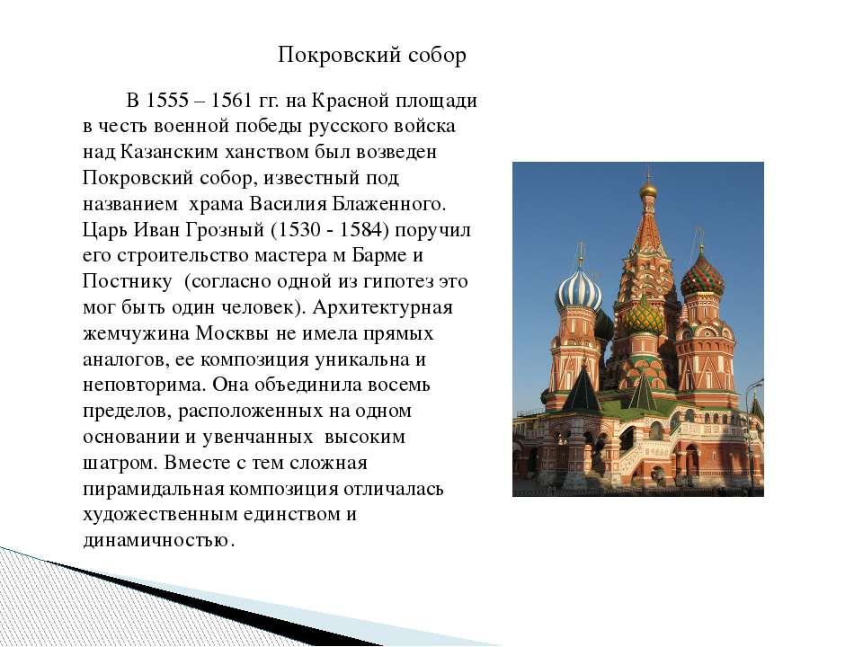 В 1555 – 1561 гг. на Красной площади в честь военной победы русского войска н...