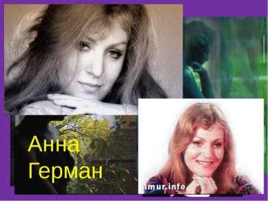 «Гори, гори, моя звезда» слова: В.Чуевского музыка: П.Булахова Анна Герман