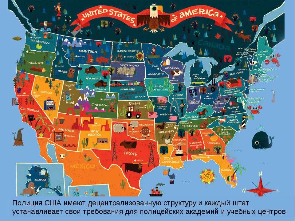 Полиция США имеют децентрализованную структуру и каждый штат устанавливает св...