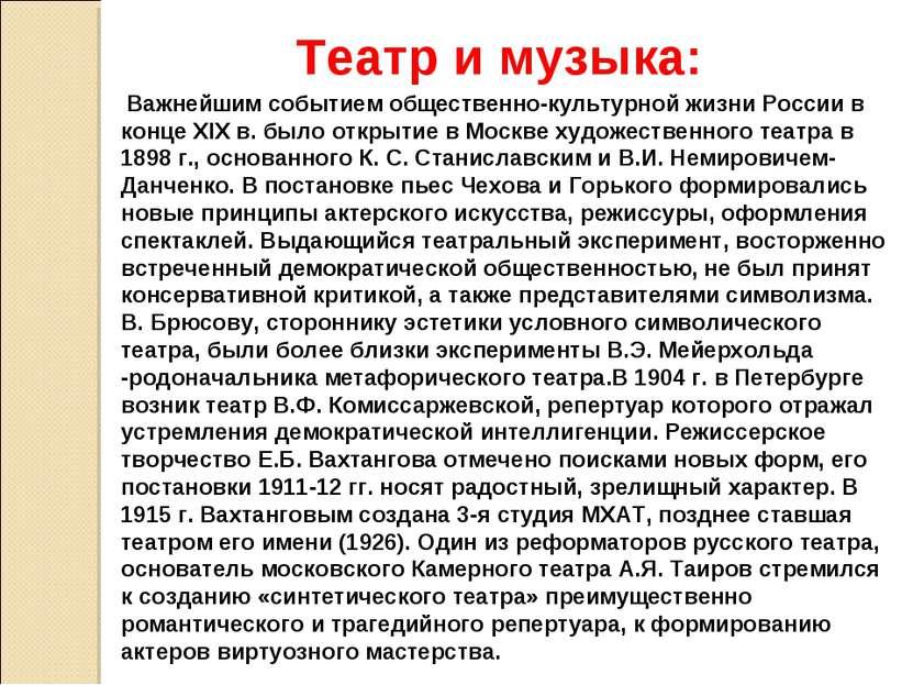 Театр и музыка: Важнейшим событием общественно-культурной жизни России в кон...
