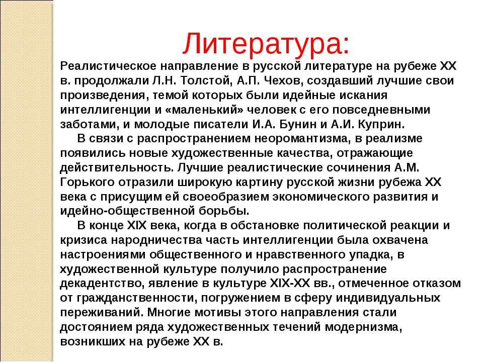 Литература: Реалистическое направление в русской литературе на рубеже XX в. п...