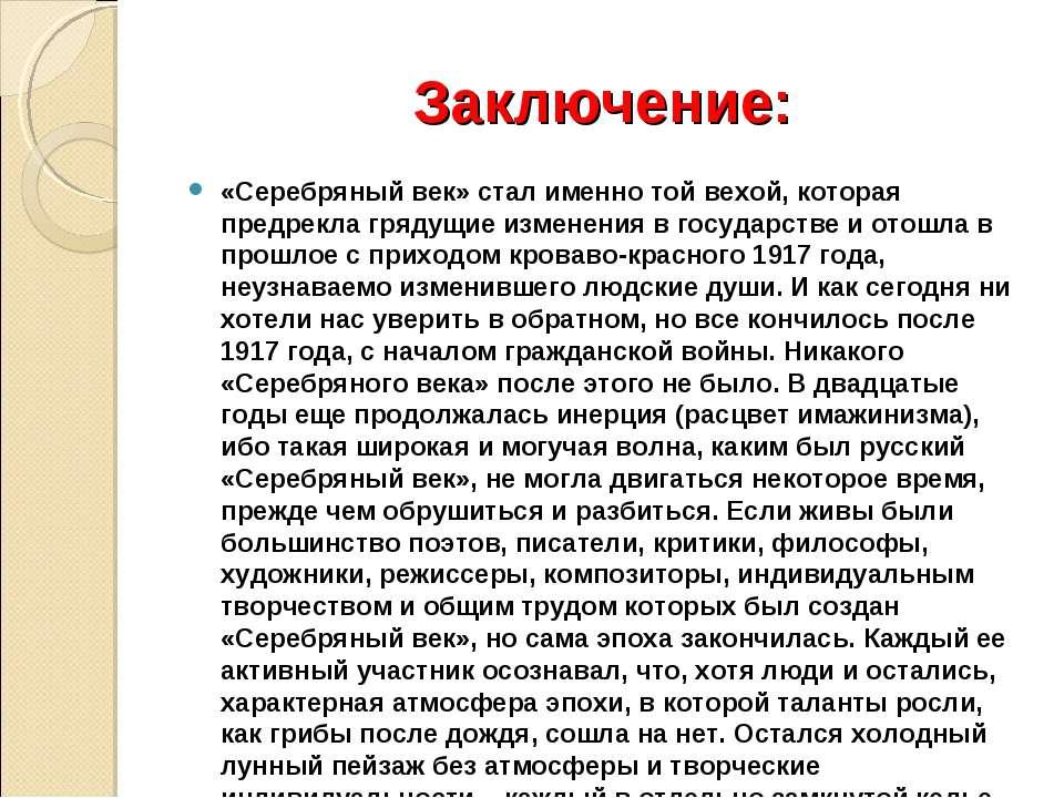 Заключение: «Серебряный век» стал именно той вехой, которая предрекла грядущи...