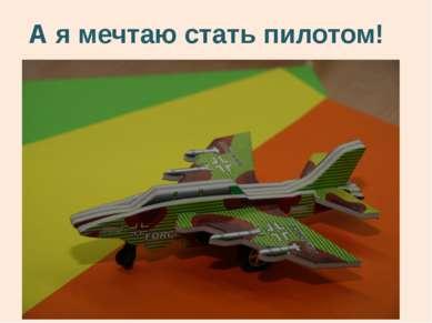 А я мечтаю стать пилотом!