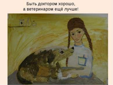 Быть доктором хорошо, а ветеринаром ещё лучше!
