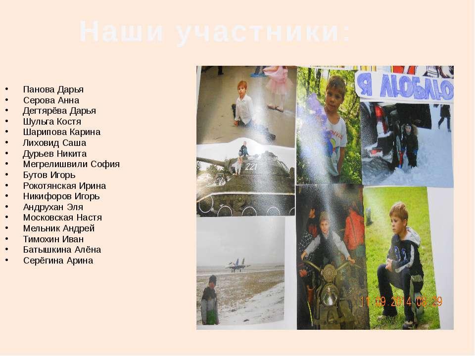 Наши участники: Панова Дарья Серова Анна Дегтярёва Дарья Шульга Костя Шарипов...