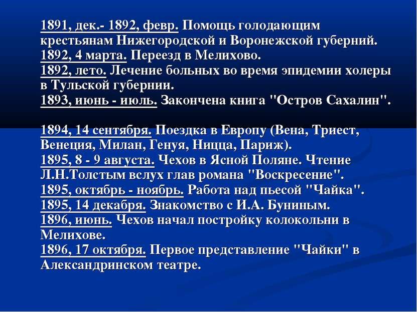 1891, дек.- 1892, февр. Помощь голодающим крестьянам Нижегородской и Воронежс...