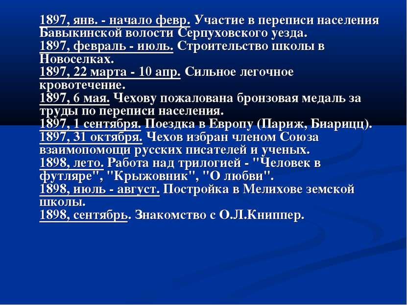 1897, янв. - начало февр. Участие в переписи населения Бавыкинской волости Се...