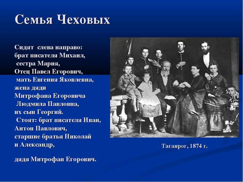 Семья Чеховых Сидят слева направо: брат писателя Михаил, сестра Мария, Отец П...