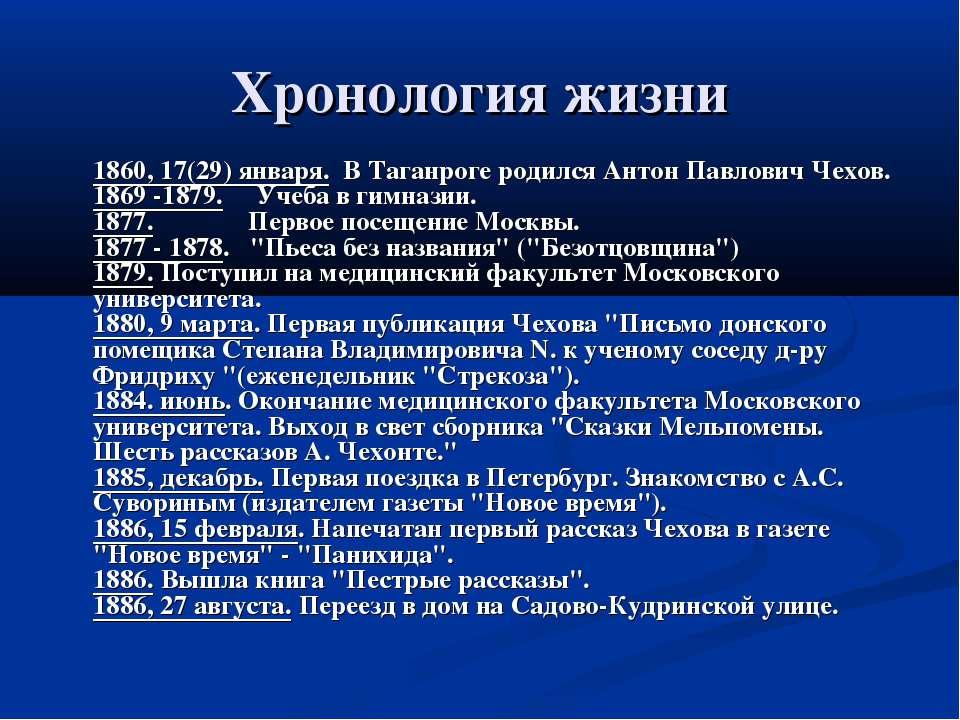 Хронология жизни 1860, 17(29) января. В Таганроге родился Антон Павлович Чехо...