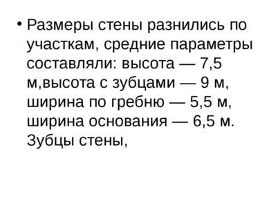 Размеры стены разнились по участкам, средние параметры составляли: высота — 7...