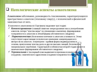 Патологические аспекты алкоголизма Алкоголизм-заболевание, разновидность токс...