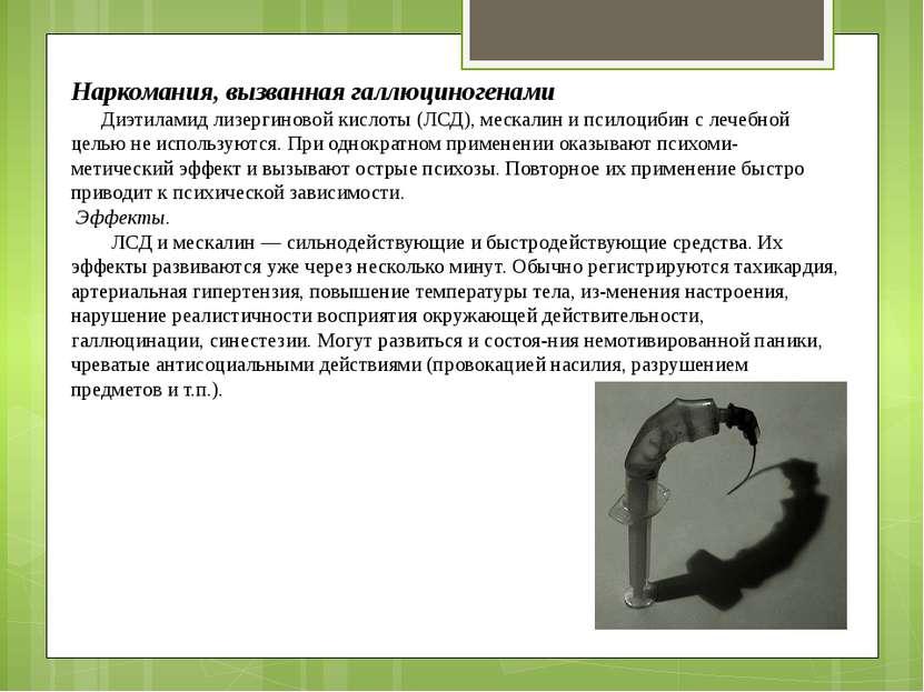 Наркомания, вызванная галлюциногенами Диэтиламид лизергиновой кислоты (ЛСД), ...