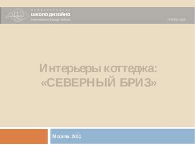 Москва, 2011 Интерьеры коттеджа: «СЕВЕРНЫЙ БРИЗ»