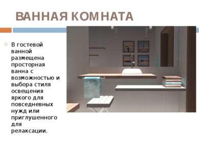 ВАННАЯ КОМНАТА В гостевой ванной размещена просторная ванна с возможностью и ...