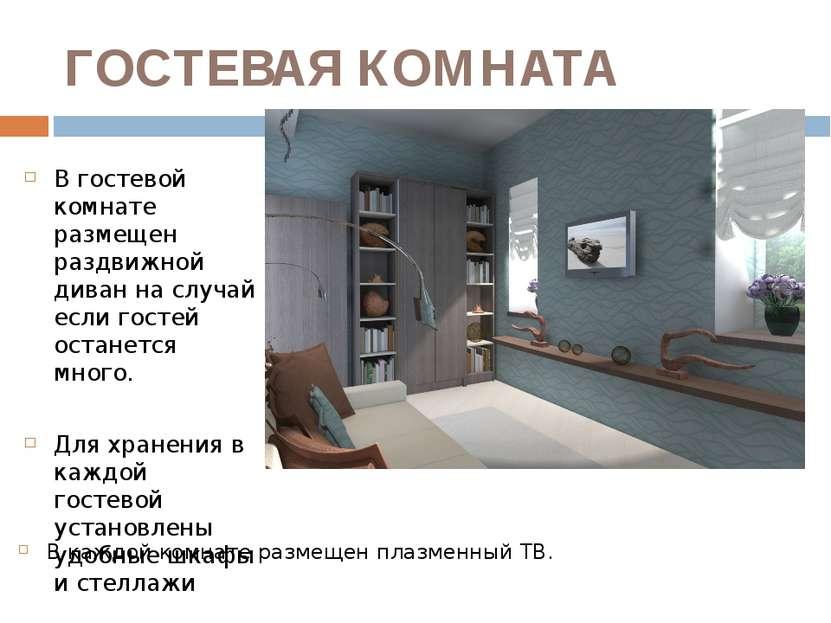ГОСТЕВАЯ КОМНАТА В гостевой комнате размещен раздвижной диван на случай если ...