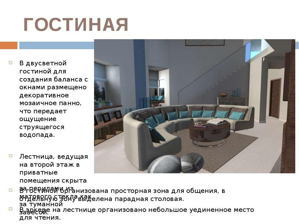 ГОСТИНАЯ В двусветной гостиной для создания баланса с окнами размещено декора...