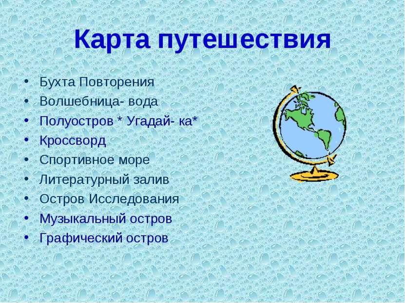 Карта путешествия Бухта Повторения Волшебница- вода Полуостров * Угадай- ка* ...