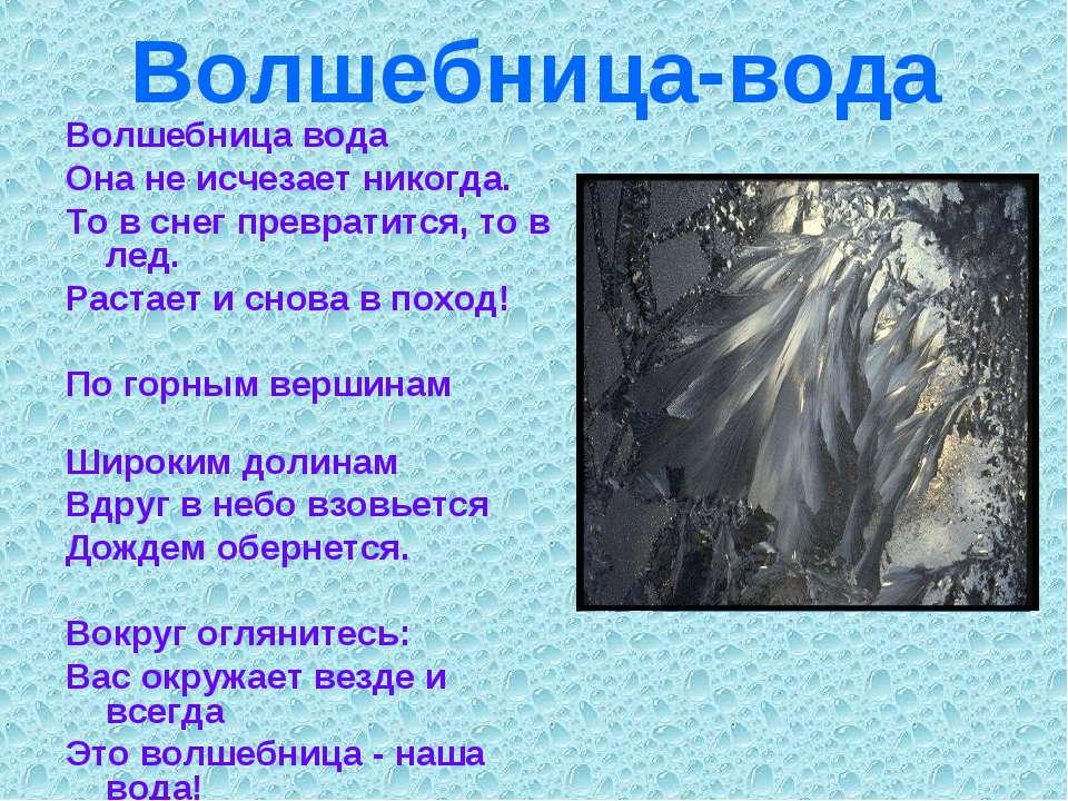 Волшебница-вода Волшебница вода Она не исчезает никогда. То в снег превратитс...