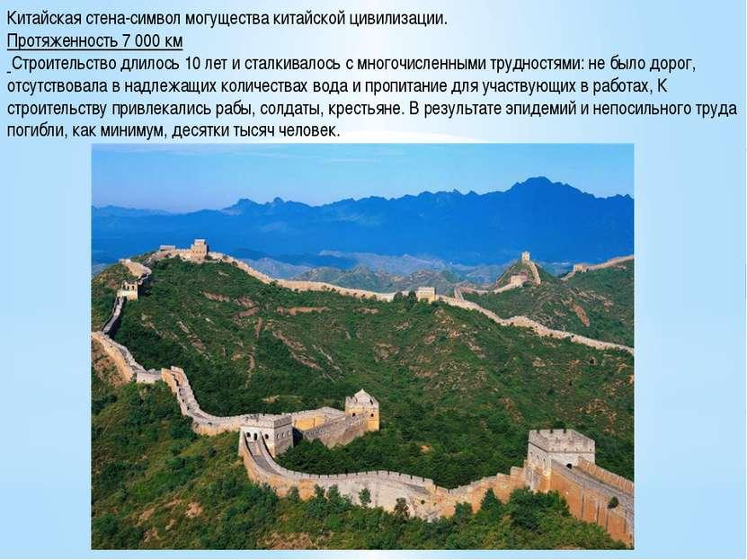Китайская стена-символ могущества китайской цивилизации. Протяженность 7 000 ...