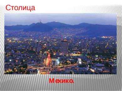 Столица Мехико.