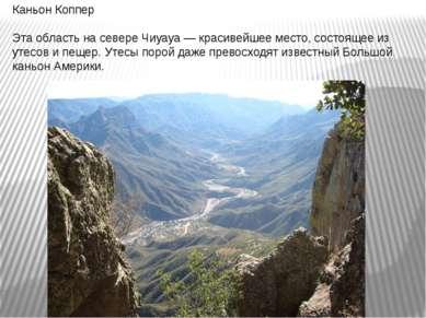 Каньон Коппер Эта область на севере Чиуауа — красивейшее место, состоящее из ...