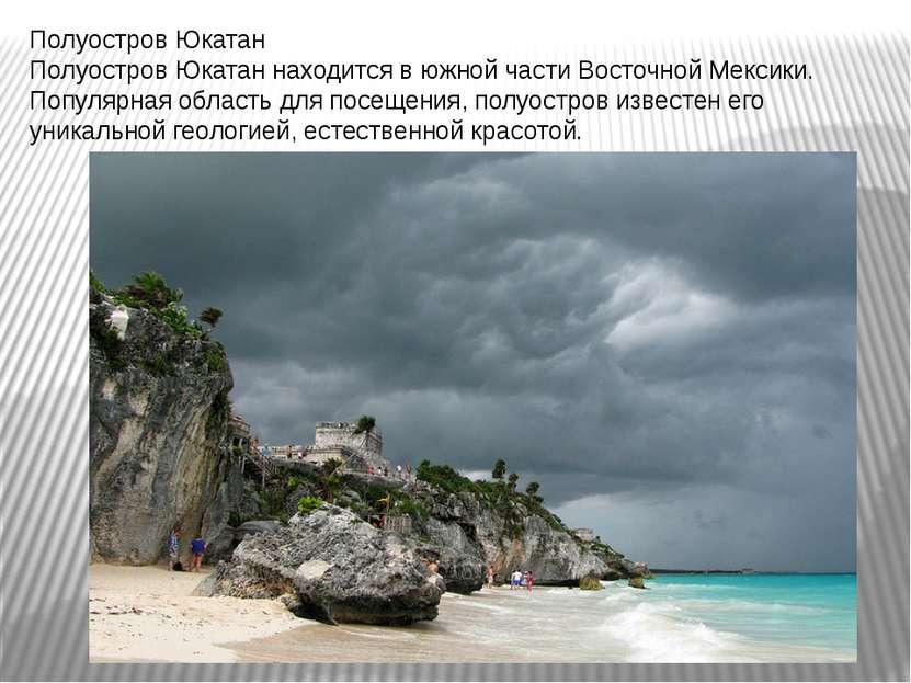 Полуостров Юкатан Полуостров Юкатан находится в южной части Восточной Мексики...