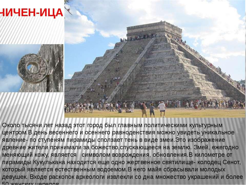 Около тысячи лет назад этот город был главным политическими культурным центро...