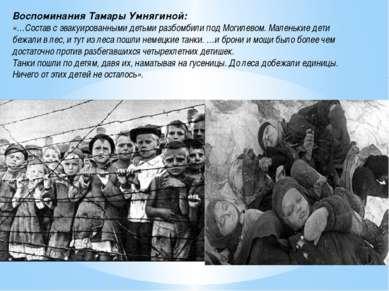 Воспоминания Тамары Умнягиной: «…Состав с эвакуированными детьми разбомбили п...