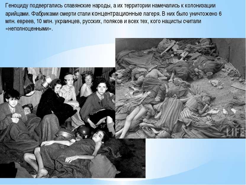 Геноциду подвергались славянские народы, а их территории намечались к колониз...