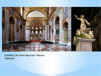 Базилика Сан Паоло Маджоре. Неаполь. Кампания.