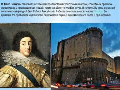 В 1266г Неапольстановится столицей королевства и культурным центром, способн...