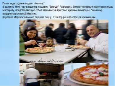 """По легенде родина пиццы - Неаполь. В далеком 1899 году владелец пиццерии """"Бра..."""