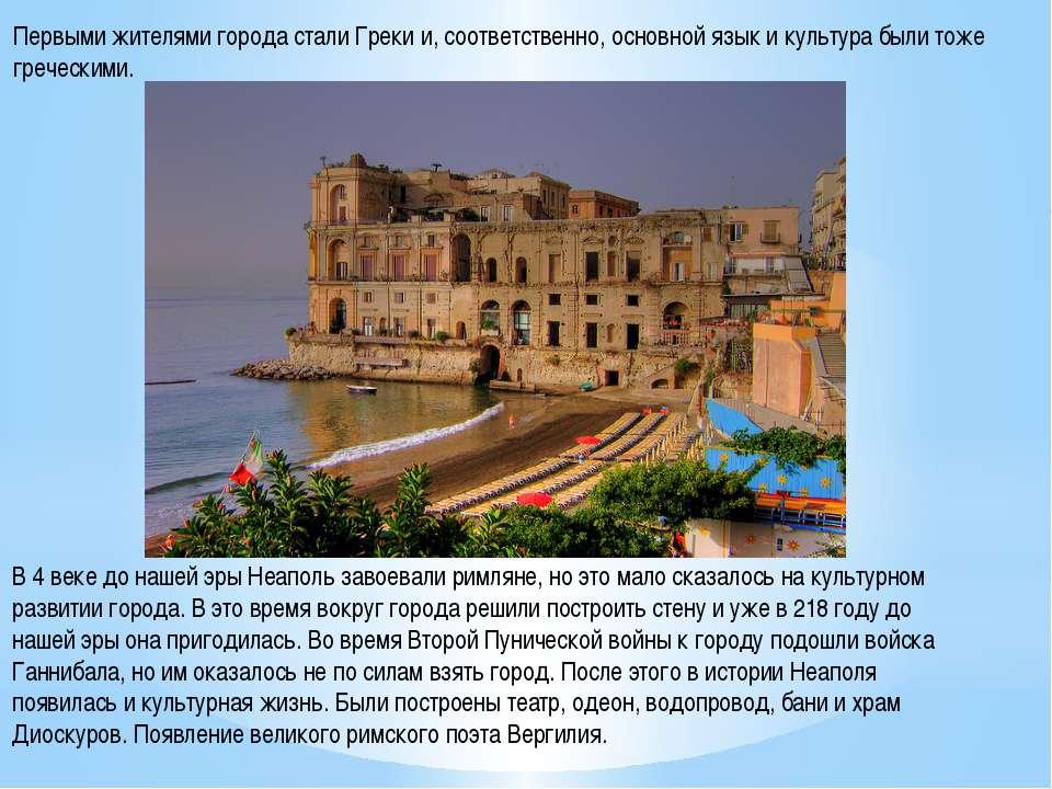 Первыми жителями города стали Греки и, соответственно, основной язык и культу...