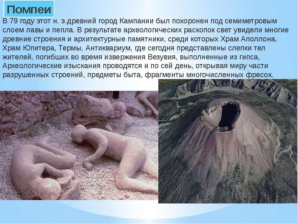 В79 году этот н. э.древний город Кампании был похоронен под семиметровым сло...