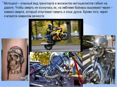 Мотоцикл – опасный вид транспорта и множество мотоциклистов гибнет на дороге....