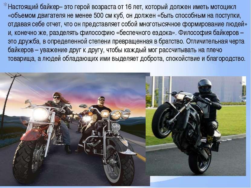 Настоящий байкер– это герой возраста от 16 лет, который должен иметь мотоцикл...