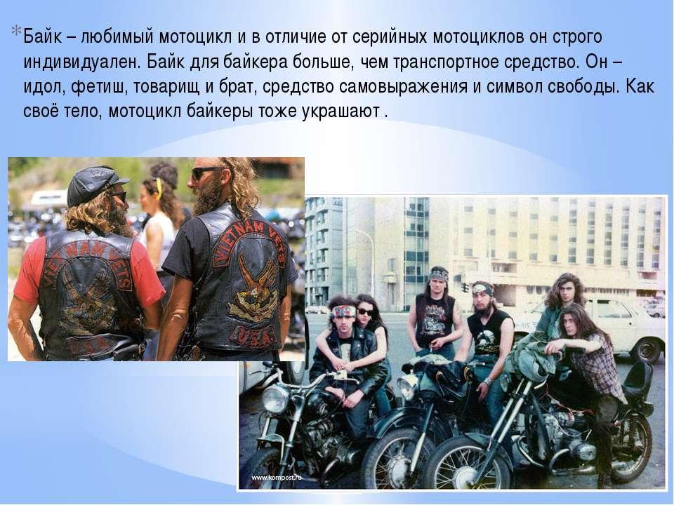 Байк – любимый мотоцикл и в отличие от серийных мотоциклов он строго индивиду...