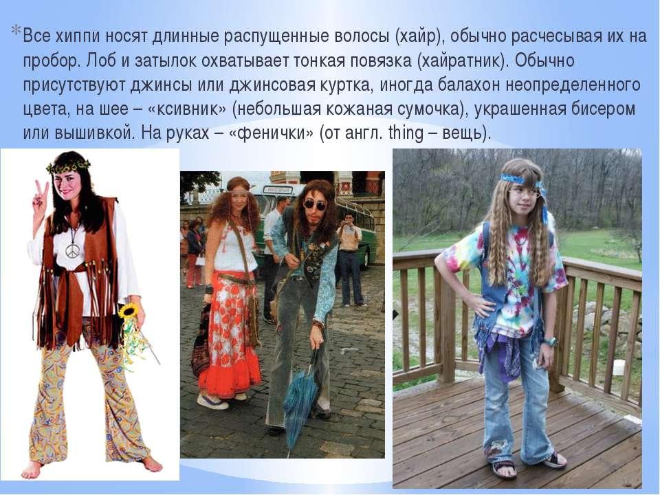 Все хиппи носят длинные распущенные волосы (хайр), обычно расчесывая их на пр...