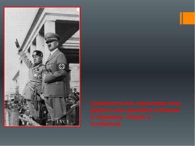 Сравнительная характеристика фашистских режимов в Италии и Германии. Общее и ...