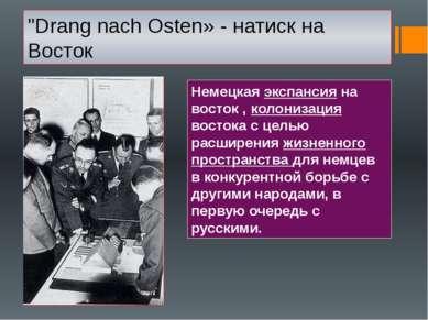 """""""Drang nach Osten» - натиск на Восток Немецкая экспансия на восток , колониза..."""