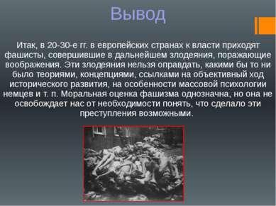 Итак, в 20-30-е гг. в европейских странах к власти приходят фашисты, совершив...
